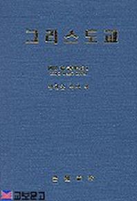 그리스도교(오까다미노루저작집 1)