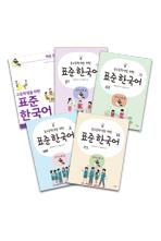 고등학생을 위한 표준 한국어 세트