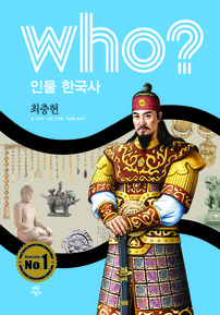 who? 최충헌