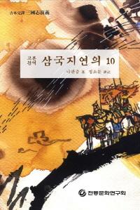 (고본완역)삼국지연의10