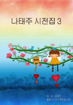 나태주 시전집 3