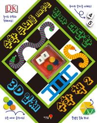 수학 두뇌를 깨우는 진짜 대단한 3D 입체 수학 책. 2