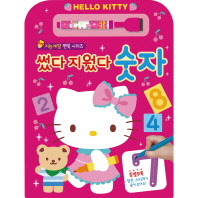 Hello Kitty(헬로 키티) 썼다 지웠다 숫자
