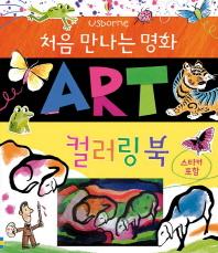 처음 만나는 명화: Art 컬러링북