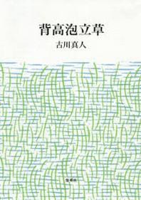 背高泡立草 (162회 아쿠타가와상 수상작)