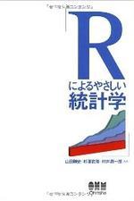 Rによるやさしい統計學