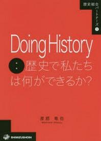 DOING HISTORY:歷史で私たちは何ができるか?