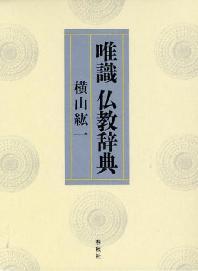 唯識佛敎辭典