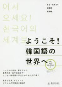 ようこそ!韓國語の世界へ