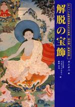 解脫の寶飾 チベット佛敎成就者たちの聖典「道次第.解脫莊嚴」