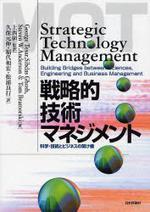 戰略的技術マネジメント 科學.技術とビジネスの架け橋