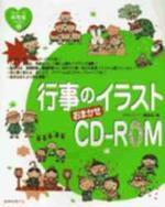 行事のイラストおまかせCD-ROM