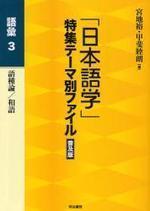 「日本語學」特集テ-マ別ファイル 語彙3 普及版