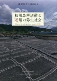 初期農耕活動と近畿の彌生社會