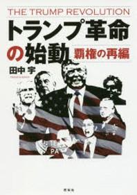 トランプ革命の始動 覇權の再編
