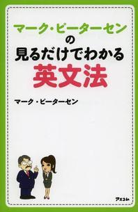 マ-ク.ピ-タ-センの見るだけでわかる英文法