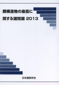 鋼構造物の座屈に關する諸問題 2013