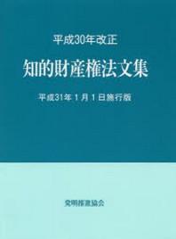 知的財産權法文集 平成31年1月1日施行版