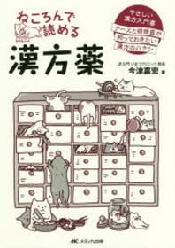 ねころんで讀める漢方藥 やさしい漢方入門書 ナ-スと硏修醫が知っておきたい漢方のハナシ