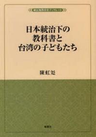 日本統治下の敎科書と台灣の子どもたち