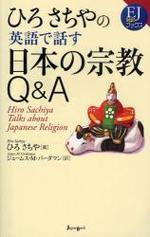 ひろさちやの英語で話す日本の宗敎Q&A