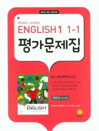 중학 영어 중1-1 평가문제집(민찬규 교과서편)(2021)