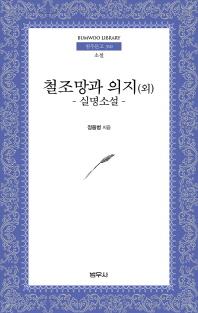 철조망과 의지 (외)