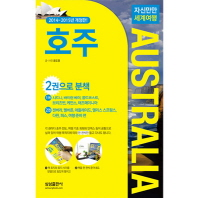 자신만만 세계여행 호주(2014-2015)
