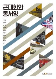 근대화와동서양(2학기, 워크북포함)
