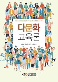 다문화교육론(1학기, 워크북포함)