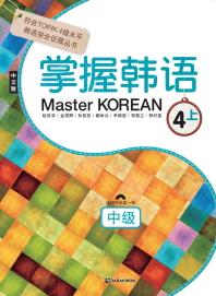 Master KOREAN 4-상: 중급(중국어판)