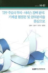 TPP 주요국 투자 서비스 장벽 분석: 기체결 협정문 및 양허분석을 중심으로