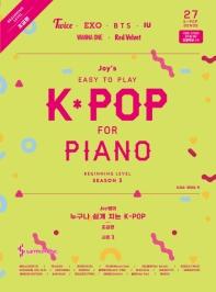 Joy쌤의 누구나 쉽게 치는 K-POP Season. 3(초급편)