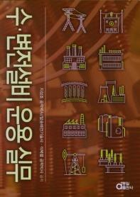 수 변전설비 운용 실무(2021)