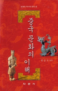 중국 문화의 이해