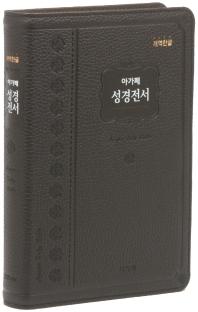 성경전서(다크브라운/대/단본/색인/무지퍼/H72EAM/천연우피/개역한글)