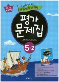 초등 영어 교과서 평가 문제집 5-2(2017)
