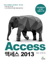 액세스(Access) 2013