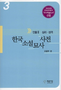 한국소설묘사사전 3