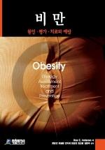 비만(원인 평가 치료와 예방)