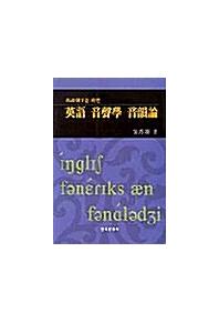 영어 음성학 음운론 (영어발음을 위한)(개정증보판)