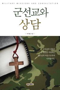 군선교와 상담