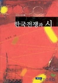 한국전쟁과 시