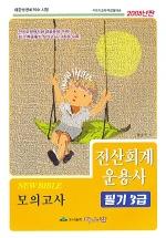 전산회계 운용사 3급 필기 모의고사 (2005) (8절)