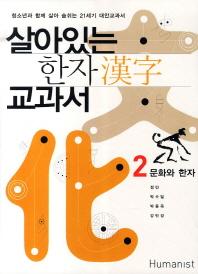 살아있는 한자 교과서. 2: 문화와 한자