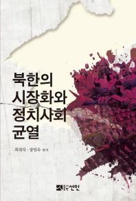 북한의 시장화와 정치사회 균열