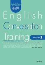 영어회화 훈련북 English Conversation Training: Verb Drill 2