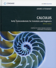 Calculus :early transcendentls 8/e(stewart성균관대)