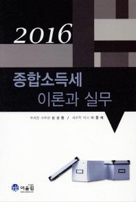 종합소득세 이론과 실무(2016)