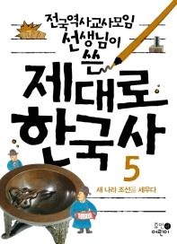 전국역사교사모임 선생님이 쓴 제대로 한국사. 5: 새 나라 조선을 세우다